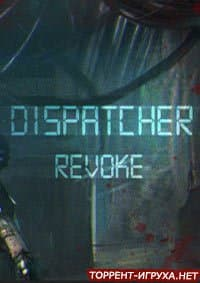 Dispatcher Revoke